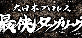 【大日本プロレス】「最侠タッグリーグ2016」も佳境!10・14(金)後楽園ホール大会のデスマッチ&ストロングブロック準々決勝の組合せ、全対戦カード!