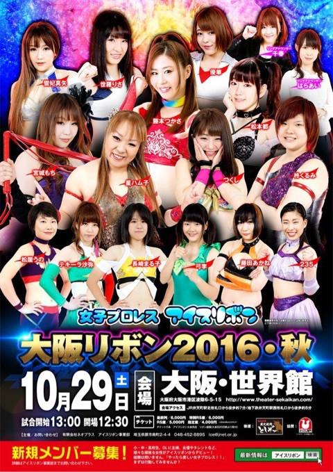 【アイスリボン】10・29「大阪リボン2016・秋」試合結果!ICEx∞選手権は藤本つかさが9度目の防衛に成功!