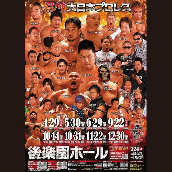 【大日本プロレス】いよいよ明後日! 最侠タッグリーグの優勝チームはどのチームか?