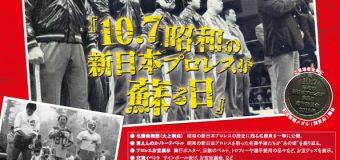 「10・7昭和の新日本プロレスが蘇る日」10/7(金)後楽園ホール開催  (開場)17:30 (開始)18:30