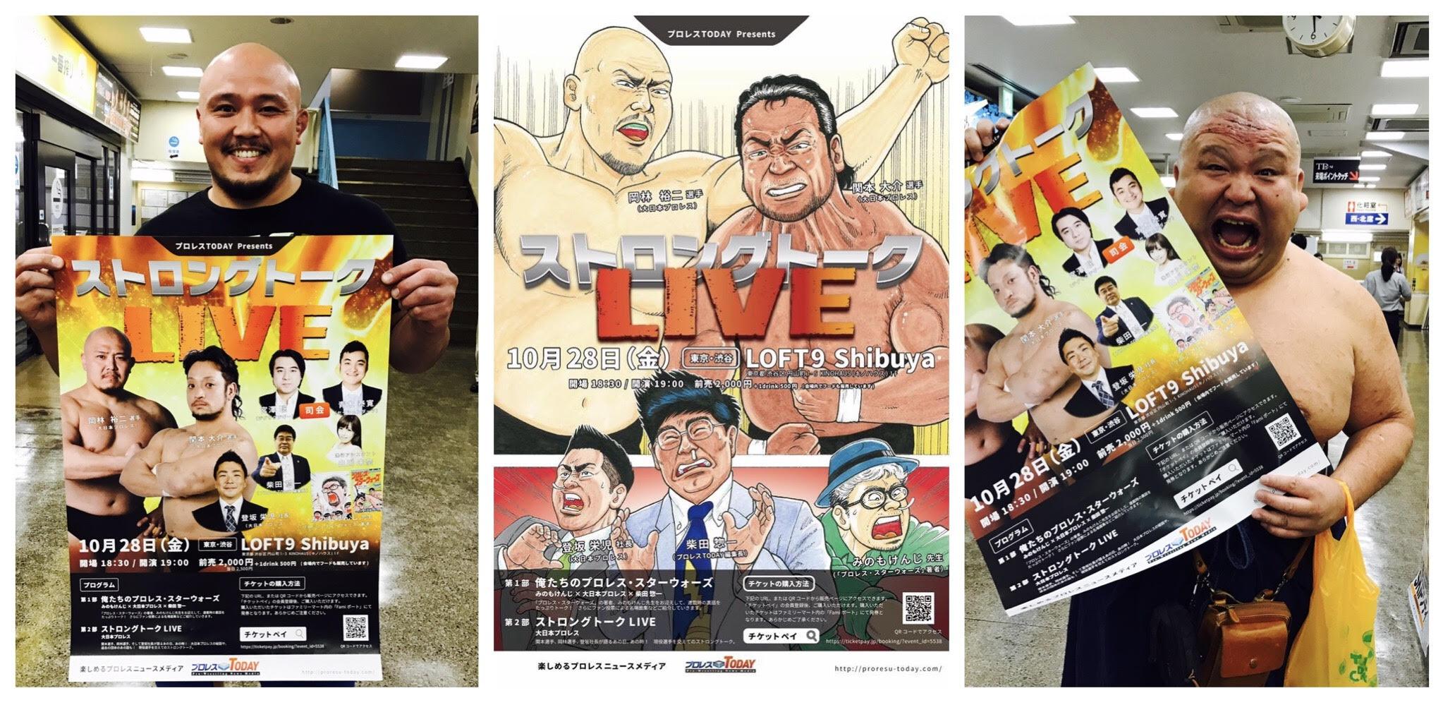 【今週28日開催】プロレスTODAY主催『ストロングトークLIVE』10/28(金)渋谷ロフト9 盛り上がって来ました!!