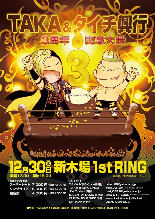 【TAKA&タイチ興行】3周年記念大会 開催決定!!~鈴木軍から鈴木みのる、飯塚高史も参戦!