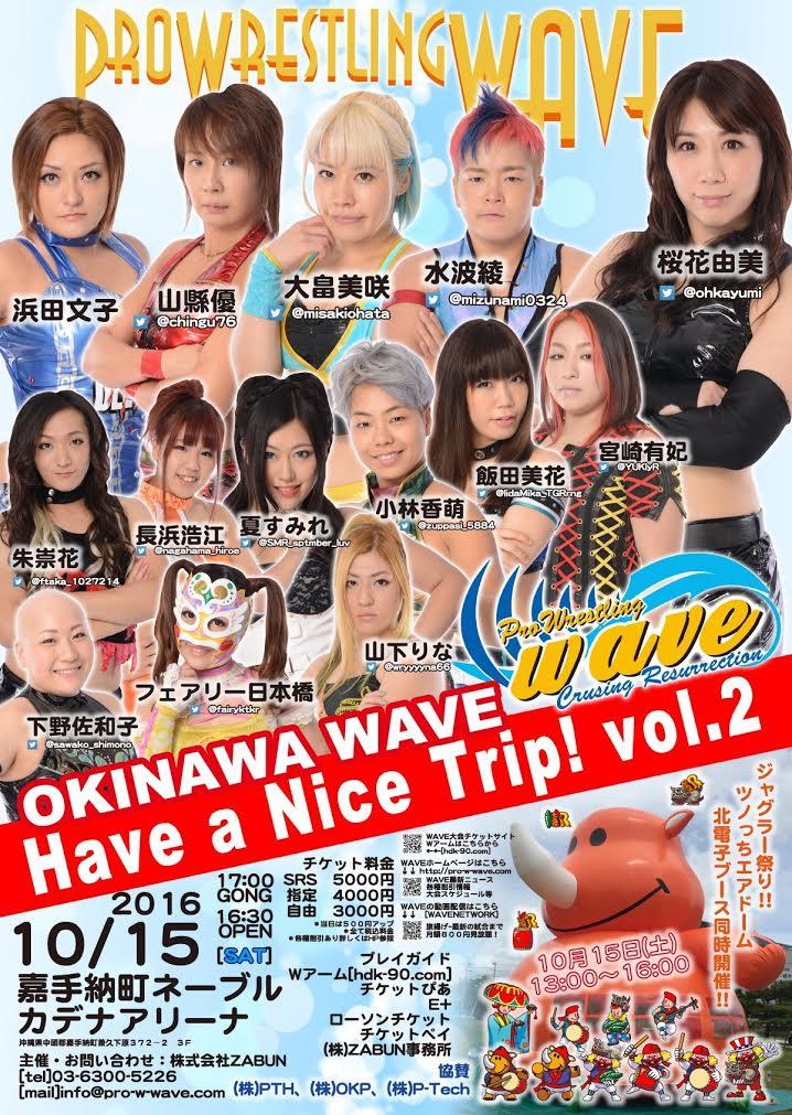 【プロレスリングWAVE】10.15『OKINAWA WAVE~Have a Nice Trip vol.2~』~同日に嘉手納ネーブルカデナ内でジャグラー祭り!ツノっちエアドームと北電子ブースを同時開催!
