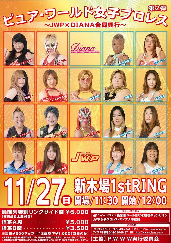 【ワールド女子プロレス・ディアナ】11・27JWP&ディアナ合同興行 『ピュア・ワールド女子プロレス~第2弾~』決定分対戦カード!