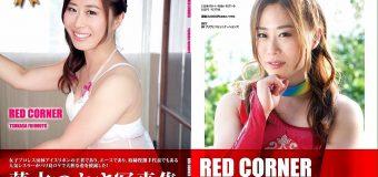 【アイスリボン】11月10日藤本つかさ写真集「RED CORNER」発売記念イベント情報!