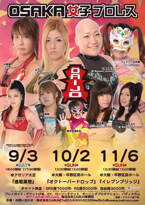 【OSAKA女子プロレス】11・6イレブンビレッジに向けて各選手がコメントを発表!