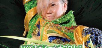 【OZアカデミー女子プロレス】12・11~ダイナマイト関西引退興行~引退試合は尾崎魔弓とのシングルマッチ!盟友同士の戦いで最後を飾る!