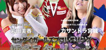 【センダイガールズプロレスリング】11・23日(水・祝) 福岡博多スターレーン大会対戦カード発表!