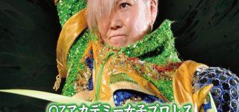 【OZアカデミー女子プロレス】~ダイナマイト関西 最後の凱旋~京都KBSホール大会全対戦カード決定!