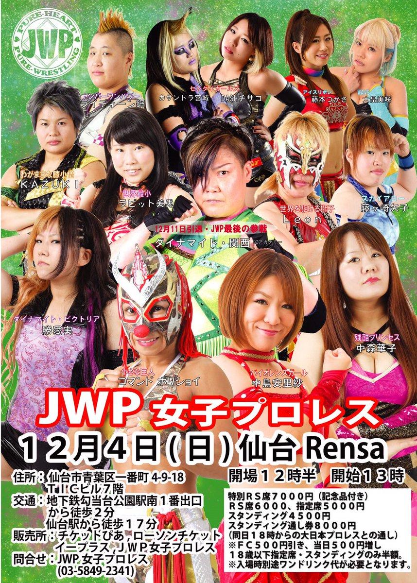 【 JWP女子プロレス】≪他団体参戦選手≫12月4日(日) 仙台Rensa 13時