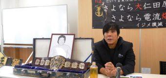大仁田厚が来年10月に引退の意向を発表  永源さんの訃報にもコメントを出した!