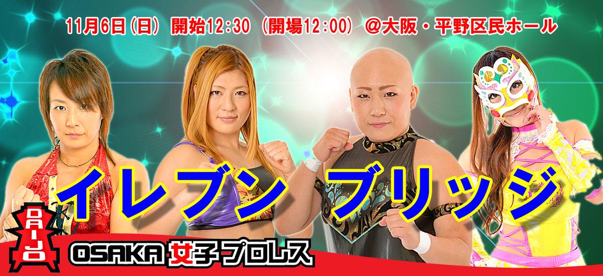 【OSAKA女子プロレス】11・6 『~イレブンブリッジ~』全対戦カード発表!