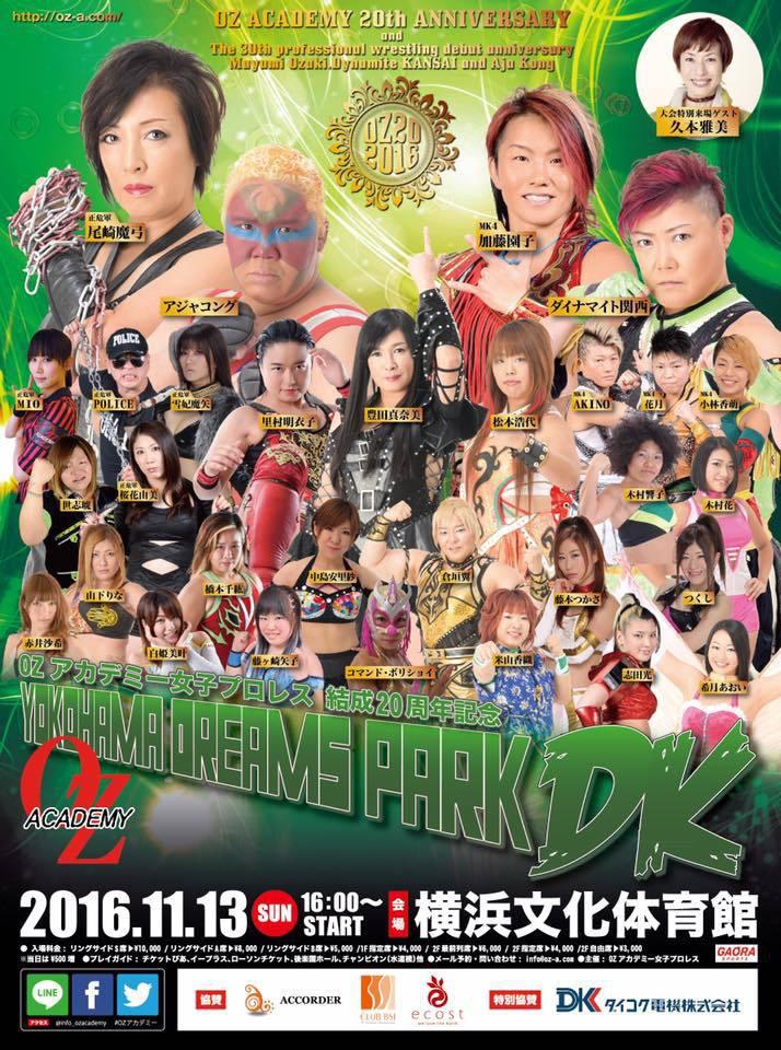 【OZアカデミー女子プロレス】11・13 OZアカデミー結成20周年大会 ~YOKOHAMA DREAMS PARK DK~!当日は久本雅美さんがリングに登場!