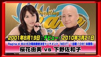 【プロレスリングWAVE】次期Regina挑戦者決定トーナメント【NEXT】1回戦の4試合を「WAVENETWORK」で配信開始!