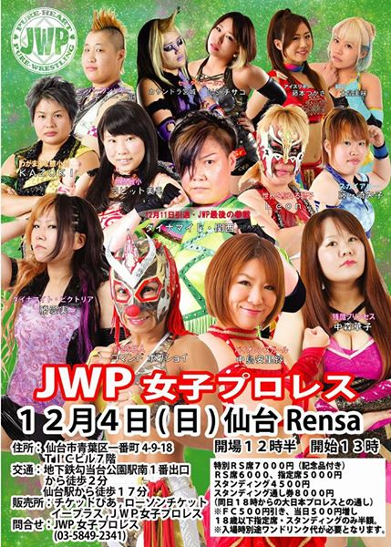 【JWP女子プロレス】12・4(日)『FLY high in the 25th anniversary in仙台』試合結果!タイトルマッチ前哨戦は中島の勝利!