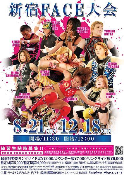 【ワールド女子プロレス・ディアナ】12・18(日)新宿FACE大会~冬の陣~W.W.W.D世界エリザベス選手権決定!