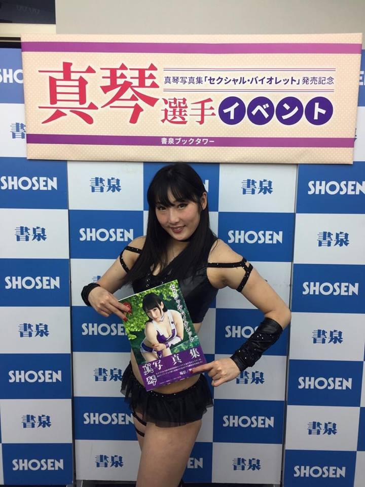 【REINA女子プロレス】12月9日(金)真琴選手写真集『セクシャルバイオレット』発売記念イベント!