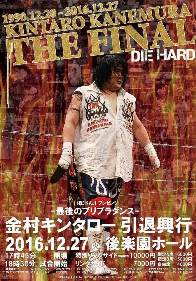 【金村キンタロー引退興行】本日開催!『1990.12.20 – 2016.12.27 KINTARO KANEMURA THE FINAL DIE HARD』対戦カード!