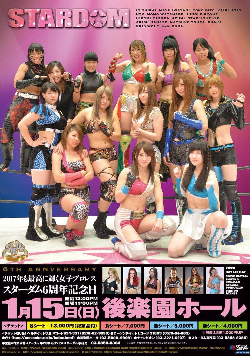 【スターダム】6周年記念日、1月15日(日)後楽園ホール大会のポスターが完成!