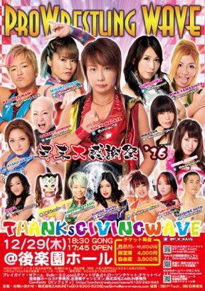【プロレスリングWAVE】12・29(木)後楽園大会が小林香萌の提案により3カードで変更を発表!