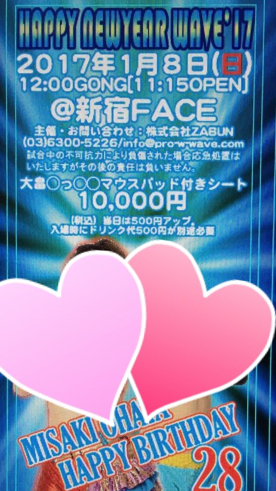 【プロレスリングWAVE】1・8(日)新宿FACE大会!大畠美咲28歳記念、28席限定特典付きシート販売中!