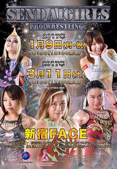 【センダイガールズプロレスリング】1・9(月・祝)新宿FACE大会追加決定カード発表!