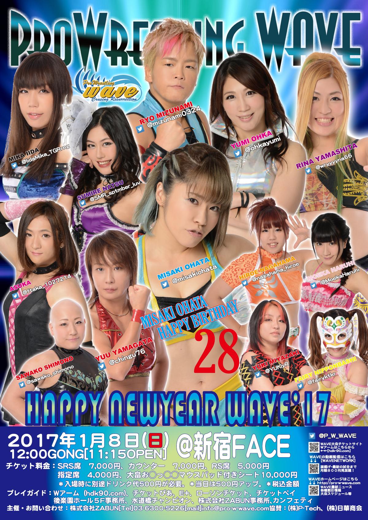 【プロレスリングWAVE】1・8(日)『HAPPY NEW YEAR WAVE '17』全対戦カード決定!大畠美咲バースデー限定シートは残りわずか!