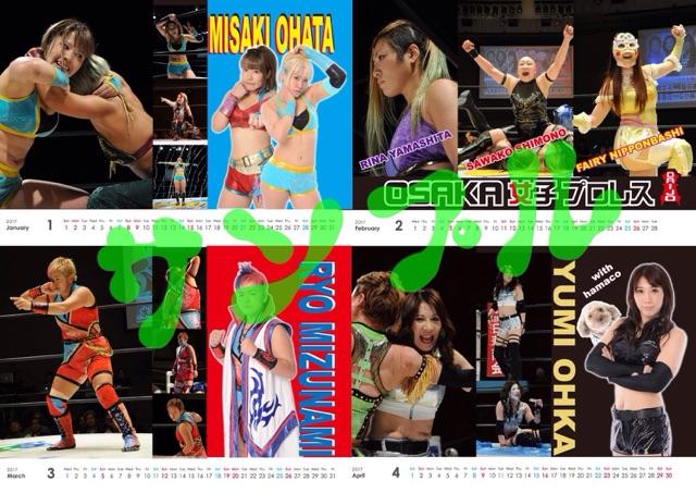 【プロレスリングWAVE&OSAKA女子プロレス】SHOPZABUNにて2017年ZABUNカレンダー先行販売!ZAN1の投票ができるQRコード付き!!