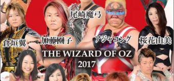 【OZアカデミー女子プロレス】1・8(日)~THE WIZARD OF OZ 2017~全対戦カード決定!