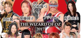 【OZアカデミー女子プロレス】2・4(土)BATTLE INFORMATION全対戦カード決定!