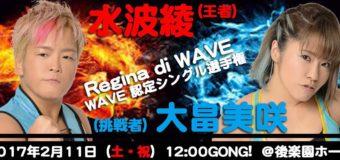 【プロレスリングWAVE】2・11(土・祝)『WHITE BREATH』決定済対戦カード!WAVE認定シングル・タッグ両選手権開催!