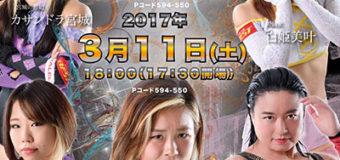 【センダイガールズプロレスリング】1・9(月・祝)新宿FACE大会全対戦カード!センダイガールズワールドチャンピオンシップ(王者)橋本千紘VS アジャコング(挑戦者)