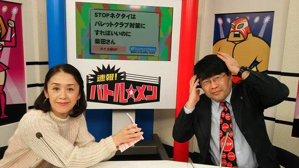 【柴田編集長出演】今夜生放送!1月16日(月)22:00~サムライTV『速報!バトル☆メン』