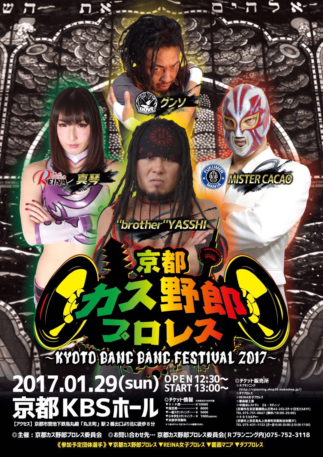 【京都カス野郎プロレス】1・29(日)~KYOTO BANG! BANG!  FESTIVAL 2017~一部対戦カード・参加アーティスト発表!