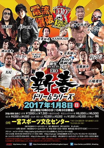 【プロレスリングZERO1】1・8(日)一宮大会全対戦カード!曙選手ドクターストップにより欠場!