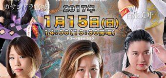 【センダイガールズプロレスリング】1・15(日)宮城野区文化センター対戦カード発表!
