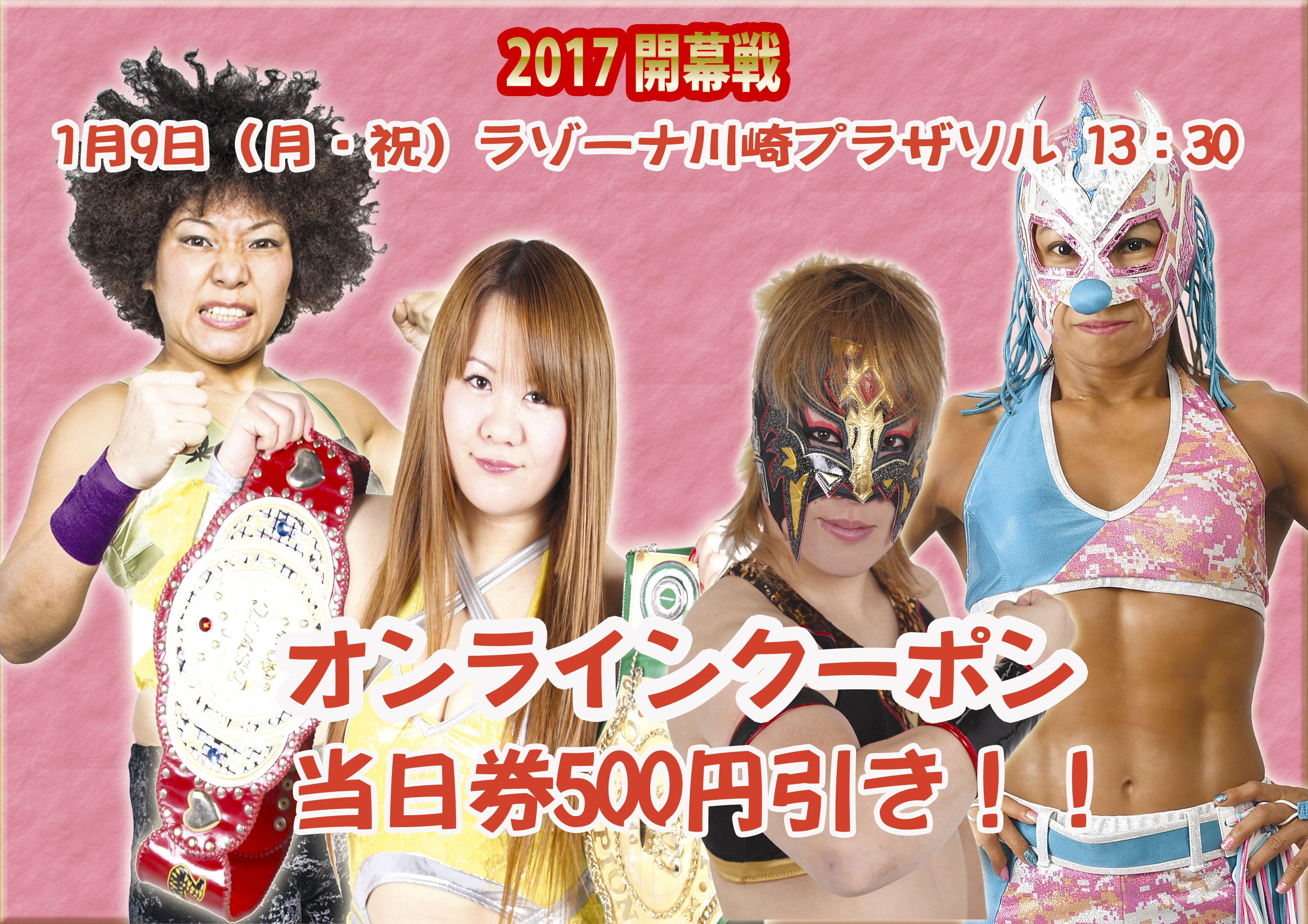 【JWP女子プロレス】1・9(月・祝)2017年開幕戦!大会直前情報・対戦カードみどころ公開!