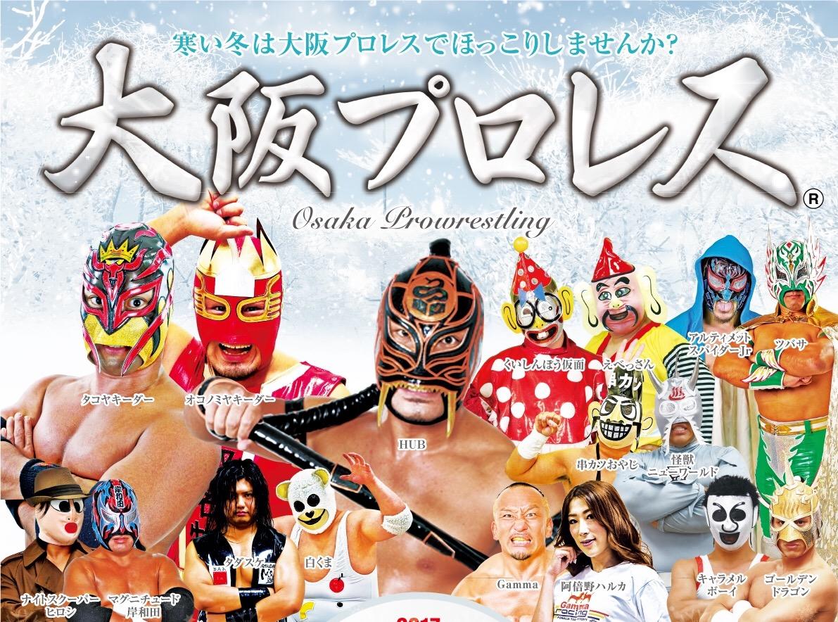 【大阪プロレス】大阪タッグフェスティバル2017~第35代大阪プロレスタッグ王座決定トーナメント~全参加8チーム発表!