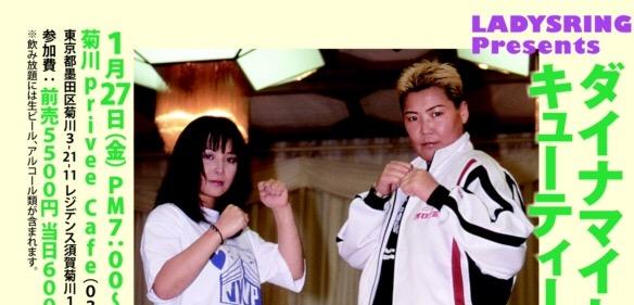 【イベント情報】LADYSRING Presents ダイナマイト関西&キューティー鈴木 トークショー1月27日(金)開催決定!