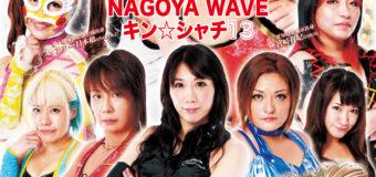 【プロレスリングWAVE】1・29(日)『プロレス感謝祭NAGOYA WAVE~キン☆シャチ~vol.14』大会直前情報!