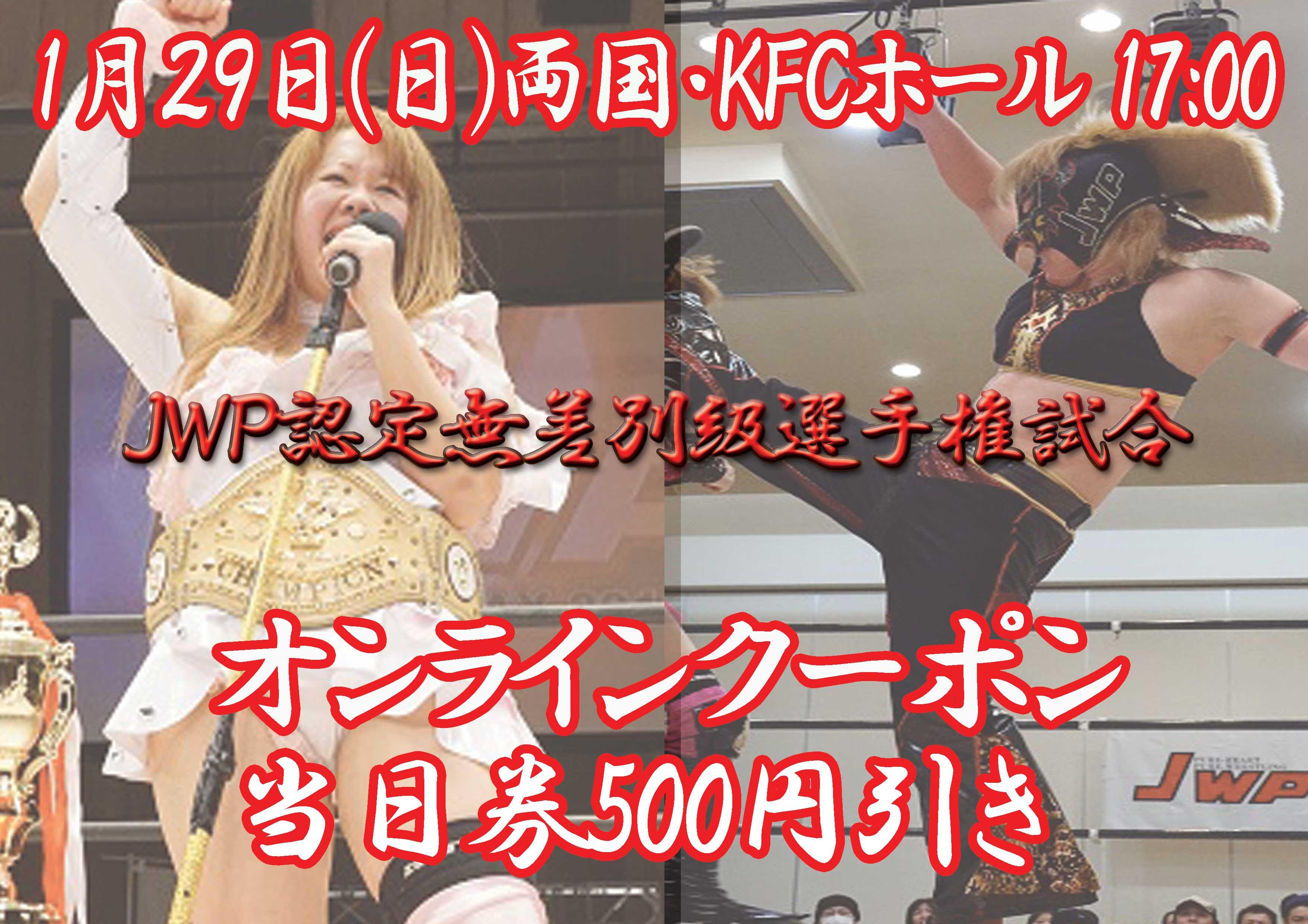 【JWP女子プロレス】1・29(日)両国・KFCホール大会直前情報!