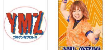 【YMZ】新作グッズの米山香織オリジナルモバイルバッテリー発売!