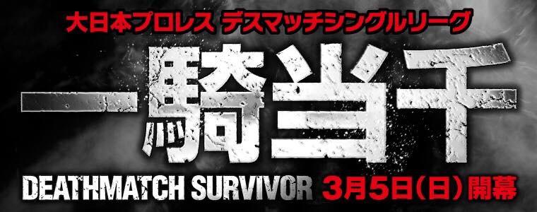 【大日本プロレス】3月5日(日)開幕「一騎当千~DeathMatch Survivor~」全12選手・開催日程決定のお知らせ!