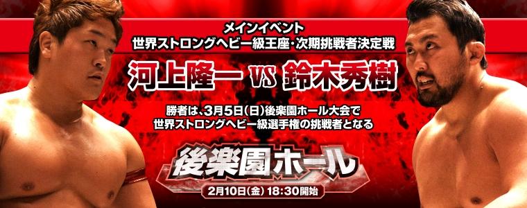 【大日本プロレス】「Road to 一騎当千~DeathMatch Survivor~」メインは河上隆一vs鈴木秀樹のストロングヘビー次期挑戦者決定戦!!
