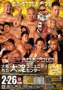 【大日本プロレス】2・26(日)「BJ-STYLE#11」大日本vsBASARA対抗戦&鈴木秀樹選手の参戦が決定!
