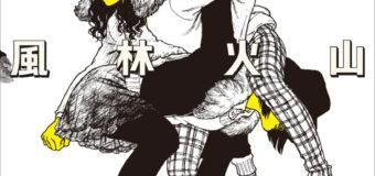 「豆腐プロレス」や「有田と週刊プロレスと」で話題の新感覚プロレス技図鑑 第二弾!『プ女子百景 風林火山』本日発売