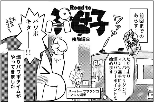 Road to ぷ女子 接触編 8