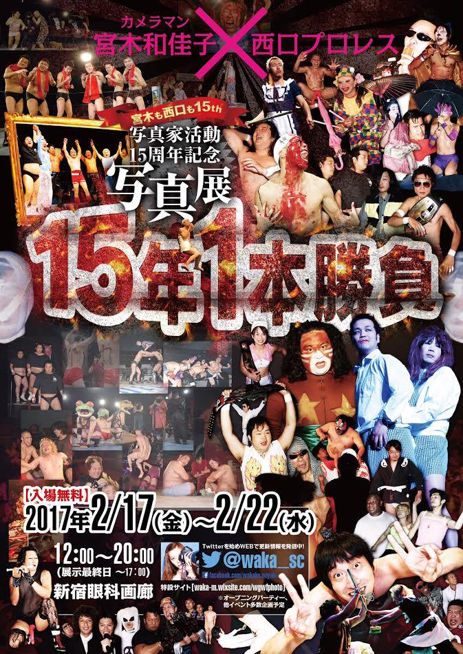 【カメラマン宮木和佳子×西口プロレス15周年記念写真展開催】