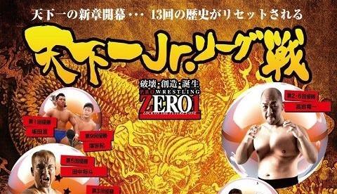 【プロレスリングZERO1】4.4(火)天下一ジュニア開幕戦試合順決定!小幡優作選手の欠場のお知らせ!