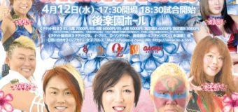 【プレゼントキャンペーン】4.12(水) OZアカデミー女子プロレス(後楽園ホール)ペアで10組20名様にプレゼント!